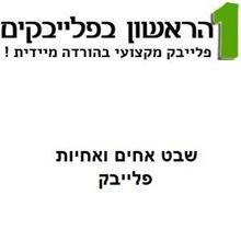 תמונה של שבט אחים ואחיות - אמני ישראל