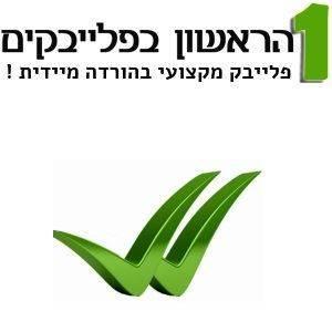 תמונה של מחרוזת ישראל השמחה