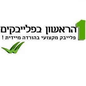 תמונה של מקום בלב - אמני ישראל