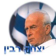 Picture for manufacturer Lyrics ceremony for Yitzhak Rabin Memorial Day
