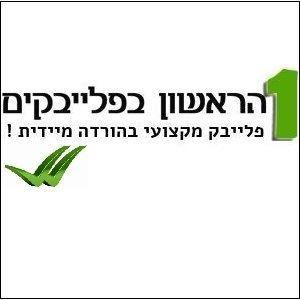 Picture of Elokim Ta'ase She'Nigdal - Haim Israel