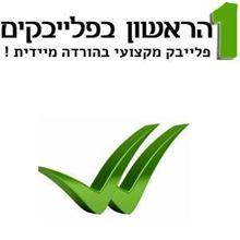 תמונה של בראש אחד - יהודית רביץ ודני ליטני
