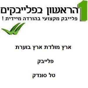 Picture of ארץ מולדת ארץ בוערת - טל סונדק