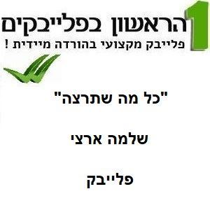 Picture of Kol Ma Shetirtze - Shlomo Artzi