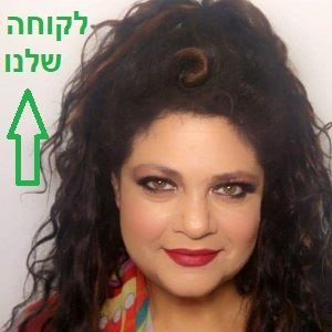 Picture of Girl provider or female - Dafna Armoni